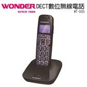 《WONDER旺德》DECT數位無線電話WT-D05黑色