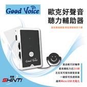 《歐克好聲音》Good Voice 聽力輔助器 GV-SA01 贈 專用USB充電器