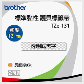 《BROTHER》BROTHER 12mm 原廠護貝標籤帶 TZe-131 / TZ-131(透明底黑字)-長度8M