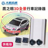 《鷹之眼》含安裝 3D全景旗艦版行車記錄器 (送-32G隨身碟+收納盒+面紙架+鹿皮巾)