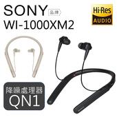 《SONY》WI-1000XM2 頸掛式入耳式耳機 無線藍芽 數位降噪【公司貨】(黑色/B)