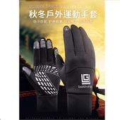 可觸屏防風保暖手套(L)