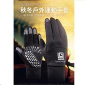 可觸屏防風保暖手套XL