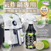 《衣麗亮白》氣炸鍋天然檸檬油清潔泡泡(500ml瓶裝*1入)