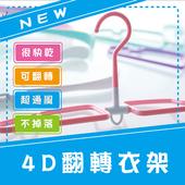 《YAMAKAWA》4D摺疊旋轉衣架-20件組-贈不鏽鋼圓盤衣夾(衣架/鞋架/褲架/摺疊/翻轉)