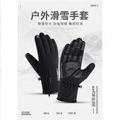 可觸屏防風保暖手套-加厚版(M)