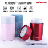 《so.home》雙層不銹鋼琺瑯真空燜燒罐 600ml(海軍藍)