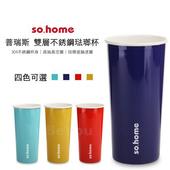《so.home》普瑞斯不銹鋼雙層琺瑯杯 450ml (多色可選)(艷陽紅)