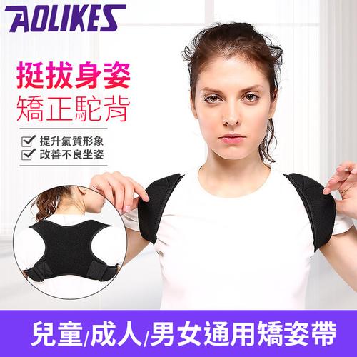 《AOLIKES》防駝矯姿帶