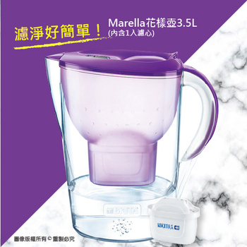 《德國BRITA》3.5公升Marella馬利拉花漾壺(葡萄紫)【內含1入濾心】
