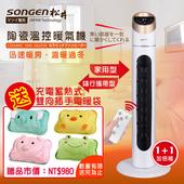 《SONGEN松井》まつい陶瓷溫控立式暖氣機/電暖器 KR-909T 加贈萌趣隨行電暖袋(KR-909T+ZW-003AD-G)