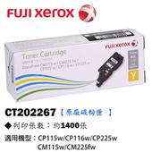 《Fuji Xerox》CT202267 黃色原廠盒裝碳粉匣(1.4K)※適用CP115 116 225系列
