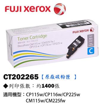 《Fuji Xerox》CT202265 藍色原廠盒裝碳粉匣(1.4K)※適用CP115 116 225系列