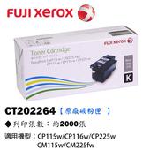 《Fuji Xerox》CT202264 黑色原廠盒裝碳粉匣(2K)※適用CP115 116 225系列