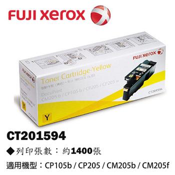 《Fuji Xerox》CT201594 黃色原廠盒裝碳粉匣(1.4K)※適用CM205 CP105 CP205系列