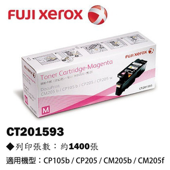 《Fuji Xerox》CT201593 紅色原廠盒裝碳粉匣(1.4K)※適用CM205 CP105 CP205系列