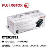 《Fuji Xerox》CT201591 黑色原廠盒裝碳粉匣(2K)※適用CM205 CP105 CP205系列