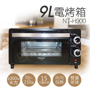 《國際牌Panasonic》9L電烤箱 NT-H900