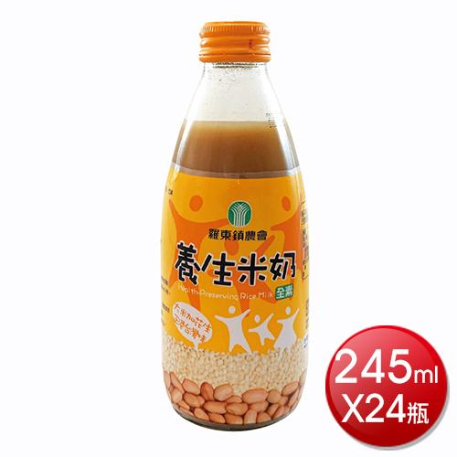 《箱購免運》羅東鎮農會 養生米奶(245mlx24瓶/箱)