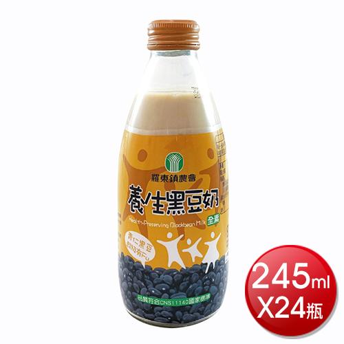 《箱購免運》羅東鎮農會 養生黑豆奶(245mlx24瓶/箱)