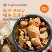 《TRUEFOODS 臻盛食》麻油猴頭菇獨享調理包250g(5包組)