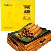 《鮮緹手作工坊》香蕉蛋捲禮盒-400g±3%3入X8包/盒 $300