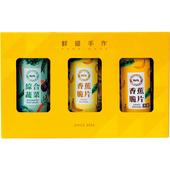 《鮮緹手作工坊》脆片禮盒(香蕉脆片+焦糖香蕉脆片+綜合蔬果脆片)