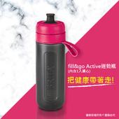 《德國BRITA》Fill& Go Active運動濾水瓶【內含1入濾心片】 - 桃紅色(隨身運動瓶)