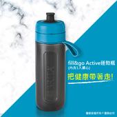 《德國BRITA》Fill& Go Active運動濾水瓶【內含1入濾心片】 - 藍色(隨身運動瓶)