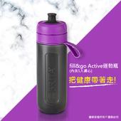 《德國BRITA》Fill& Go Active運動濾水瓶【內含1入濾心片】 - 紫色(隨身運動瓶)
