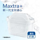 《德國BRITA》新一代全效濾芯MAXTRA+/MAXTRA Plus濾心(6入組)(MAXTRA+6)