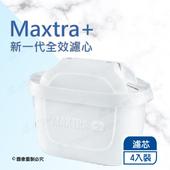 新一代全效濾芯MAXTRA+/MAXTRA Plus濾心(4入組)