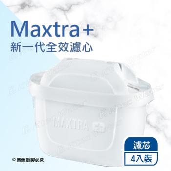 《德國BRITA》新一代全效濾芯MAXTRA+/MAXTRA Plus濾心(4入組)(MAXTRA+4)
