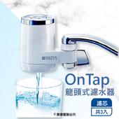 《德國BRITA》On Tap 龍頭式濾水器+二入濾心(本組合共三入濾芯)(ontap+2)