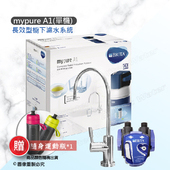 《德國BRITA》mypure A1長效型櫥下濾水系統【本組合共1入濾芯】(A1)