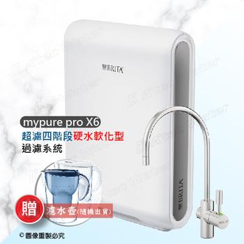 《德國BRITA》mypure pro X6超濾四階段硬水軟化型過濾系統/淨水器(mypure pro X6)