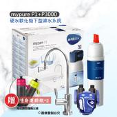 《德國BRITA》mypure P1硬水軟化櫥下型濾水系統+P3000濾芯【本組合共二支濾芯】(P1+P3000)