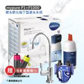 《德國BRITA》mypure P1硬水軟化櫥下型濾水器【本組合共1入濾芯】(P1000)