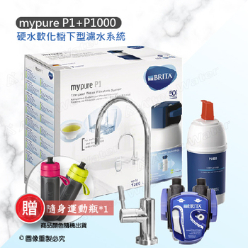 《德國BRITA》mypure P1硬水軟化櫥下型濾水器+P1000濾芯一支【本組合共二支濾芯】(P1+P1000)