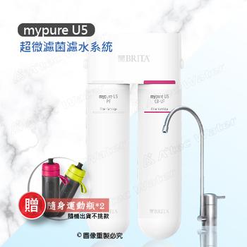 《德國BRITA》mypure U5 超微濾菌櫥下型濾水系統/濾水器(mypure U5)