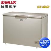 《SANLUX 台灣三洋》320L風扇式無霜冷凍櫃SCF-320GF(含拆箱定位)