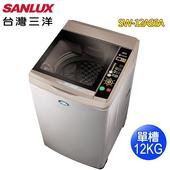 《SANLUX 台灣三洋》12KG定頻單槽洗衣機SW-12AS6A(含拆箱定位)(不鏽鋼色)