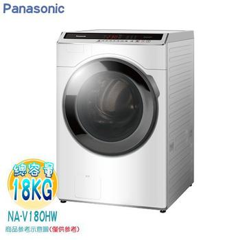 《Panasonic國際牌》18KG變頻滾筒洗脫洗衣機NA-V180HW-W(送基本安裝)(冰鑽白)