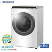 《Panasonic國際牌》18KG變頻滾筒洗脫烘洗衣機NA-V180HDH-W(送基本安裝)(冰鑽白)