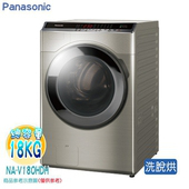 《Panasonic國際牌》18KG變頻滾筒洗脫烘洗衣機NA-V180HDH-S(送基本安裝)(炫亮銀)