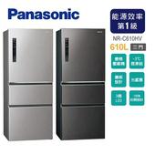 《Panasonic國際牌》610L三門變頻電冰箱NR-C610HV(含拆箱定位)(V-絲紋黑)