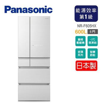 《Panasonic國際牌》600L日製六門變頻冰箱NR-F605HX-W1(含拆箱定位)(翡翠白)
