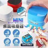 《THL》馬卡龍色迷你桌面吸塵器(MVC)(白色)