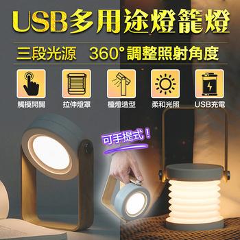 《FJ》多用途USB燈籠燈/提燈/露營燈L6(可充電式)(白色)