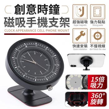 《FJ》車用時鐘磁吸手機支架DS5(黑色)